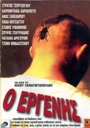The Bachelor (1997)