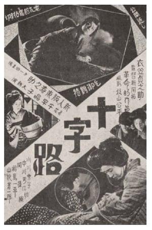 Crossroads (1928)
