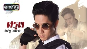 watch Cheewit Puer Kah Huajai Puer Tur 2017 season 1 Episode 10 online poster