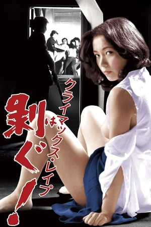 Climax Rape: Hagu (1979)