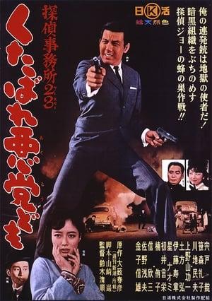Detective bureau 2-3 : Crevez vermines