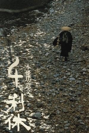 Death of a Tea Master (1989)