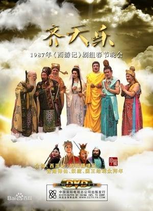 齐天乐 春节联欢晚会
