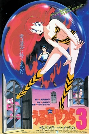 Urusei Yatsura - Film 3 : Remember My Love