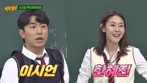 Men on a Mission Season 1 : Han Hye-jin, Lee Si-eon