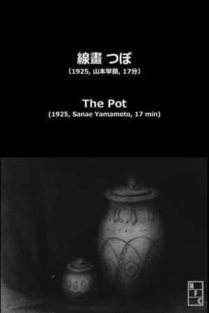 Senga: Tsubo