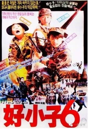 Hao xiao zi liu: Xiao long guo jiang