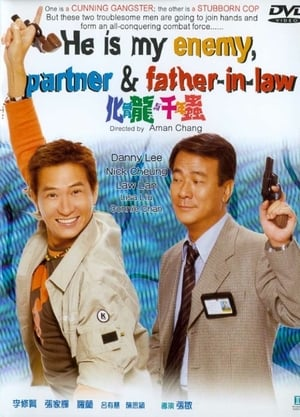 He Is My Enemy, Partner and Father-In-Law (1999)