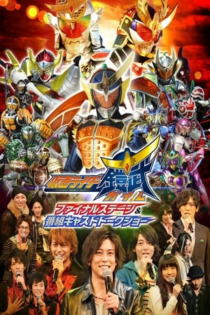 仮面ライダー鎧武(ガイム)ファイナルステージ