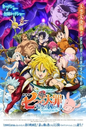 Watch The Seven Deadly Sins: Prisoners of the Sky Full Movie