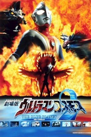 Ultraman Cosmos 2: The Blue Planet (2002)