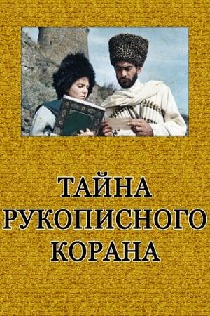 Тайна рукописного Корана