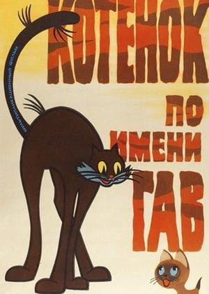 Котёнок по имени Гав (выпуск 1)