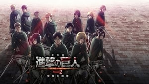 Attack on Titan Season 0 :Episode 19  Attack on Titan The Movie: The Roar Of Awakening