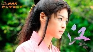 Princess of Lake Land (Kokoku no Hime)