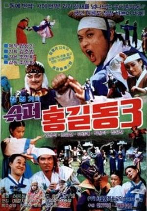 슈퍼 홍길동 3