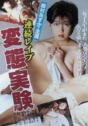 Serial Rape: Perverted Experiment (1990)
