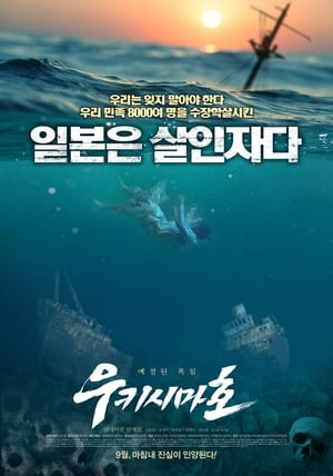 Watch 우키시마호 Full Movie