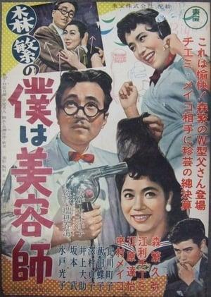 Morishige no Boku wa biyôshi (1957)