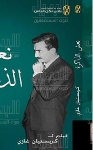 Na'sh al-dhakirah