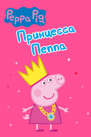 Peppa Pig: Princess Peppa & Sir George The Brave