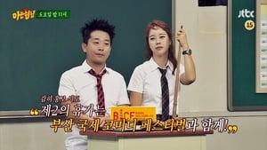 Men on a Mission Season 1 : Kim Joon-ho, Baek Ji-young