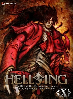 ヘルシング X