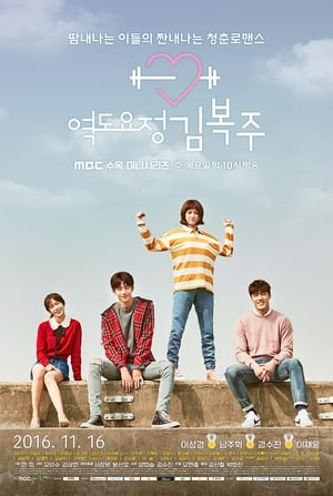 Weightlifting Fairy Kim Bok-Joo en streaming ou téléchargement