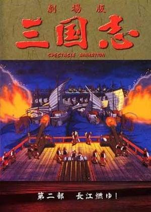 三国志第二部:长江的燃烧