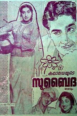 Subaidha (1965)