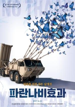 Blue Butterfly Effect (2017)