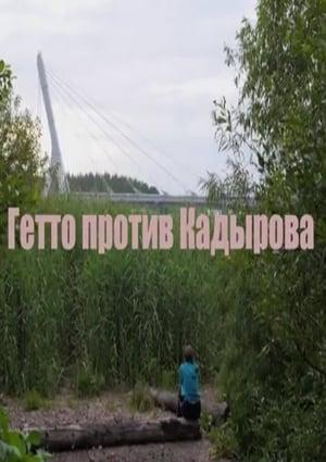 Гетто против Кадырова