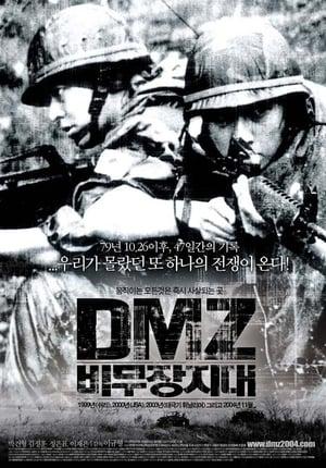 DMZ, 비무장지대