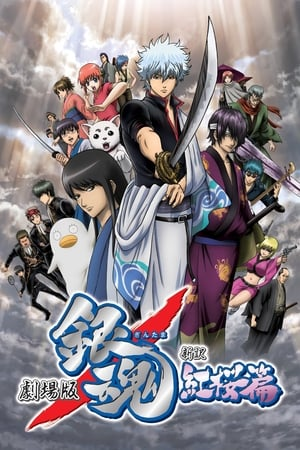 Télécharger Gintama : Shinyaku Benizakura-Hen ou regarder en streaming Torrent magnet