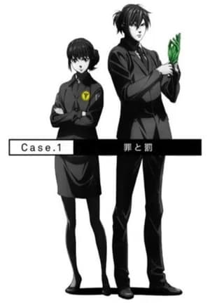 サイコパス Sinners of the System Case.1「罪と罰」