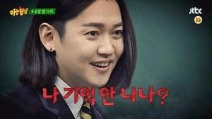 Men on a Mission Season 1 : Eun Ji-won, Kang Kyun-sung
