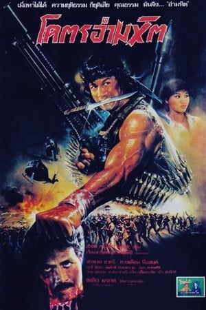 Savage Descent (1989)