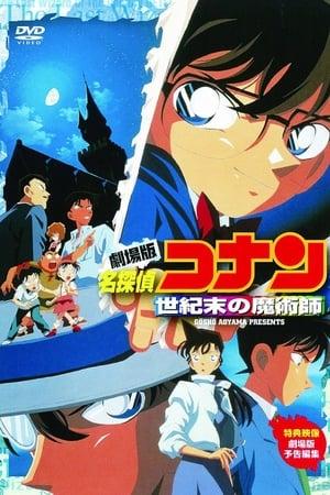 Détective Conan 03 - Le magicien de la fin du siècle