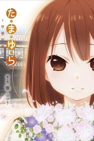 Tamayura ~Sotsugyō Shashin~ Part 2: Hibiki