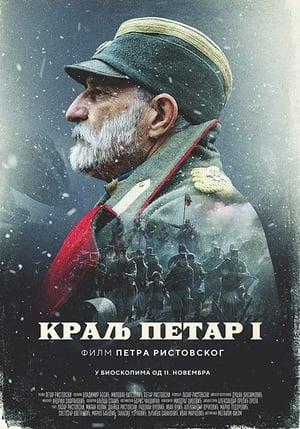 Kralj Petar I: U slavu Srbije