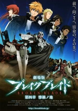 Broken Blade 4: La Terre des Désolations