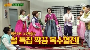 Men on a Mission Season 1 : Seollal Special
