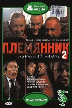 Племянник, или Русский бизнес 2