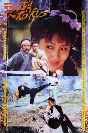 Jiang hu ba mian feng