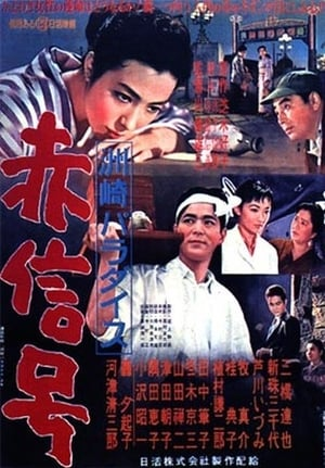 Suzaki Paradise: Red Light (1956)