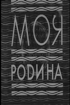 Moya Rodina