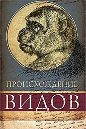 Proishozhdenie Vidov