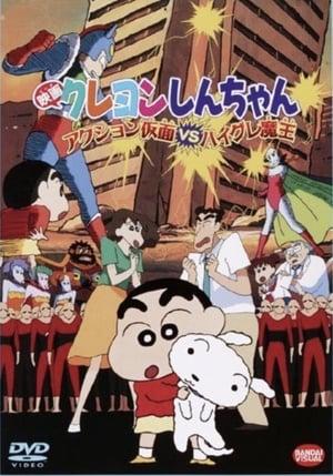 Crayon Shin-chan: Action Mask vs. Leotard Devil (1993)