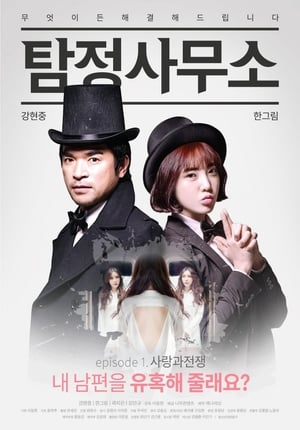 Detective Agency - Love and War
