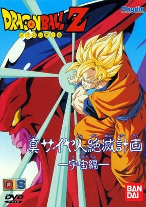 Dragon Ball Z - La revanche du Docteur Egui